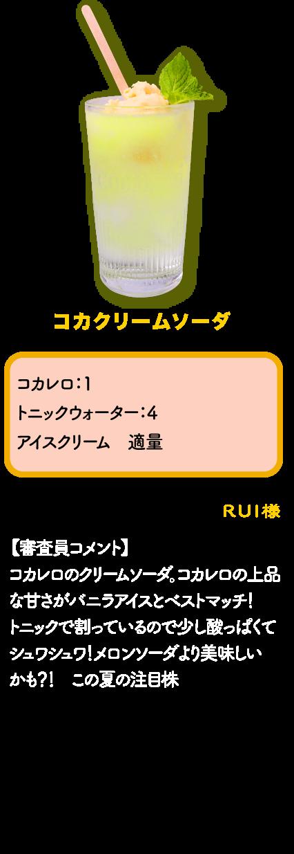 優秀賞作品8
