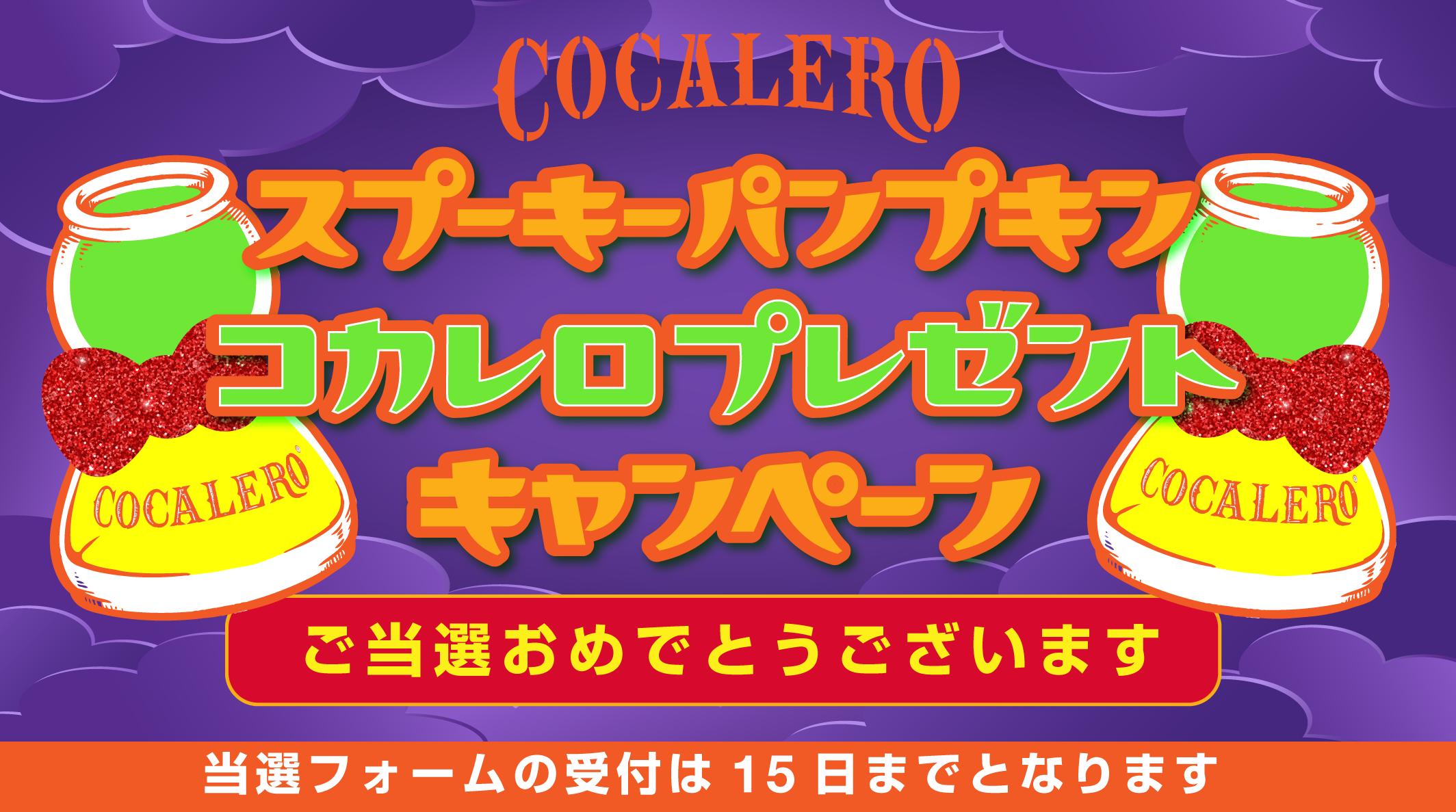スプーキーパンプキン コカレロプレゼントキャンペーン ご当選おめでとうございます