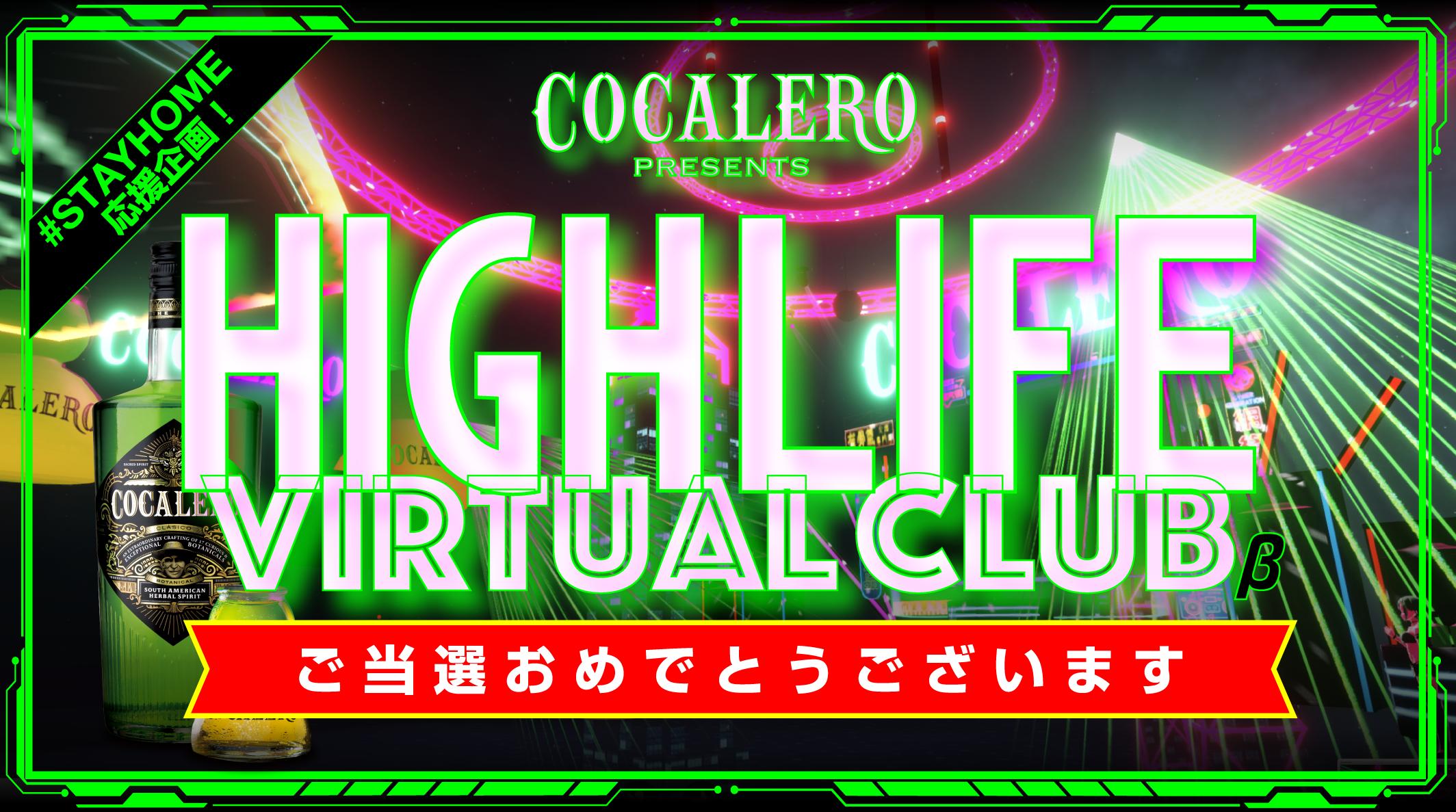 HIGHLIFE VIRTUALCLUB β ご当選おめでとうございます