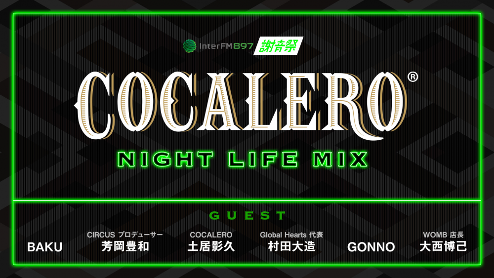 7/24(金) 12:00〜 謝音祭(InterFM897) COCALERO NIGHT LIFE MIX放送決定!