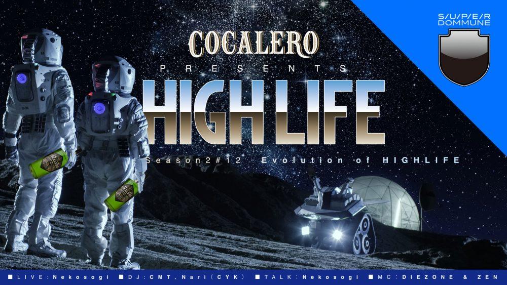 「Nekosogi」初ライヴ決定!!!!! 10/13(火)配信 Cocalero presenst HIGHLIFE Season2  最終回