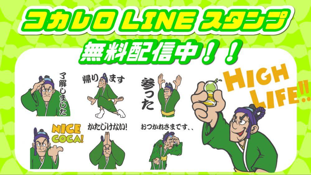 LINEで使える『COCALERO JP- コカレロ – 公式スタンプ』の無料配信が始まりました!!