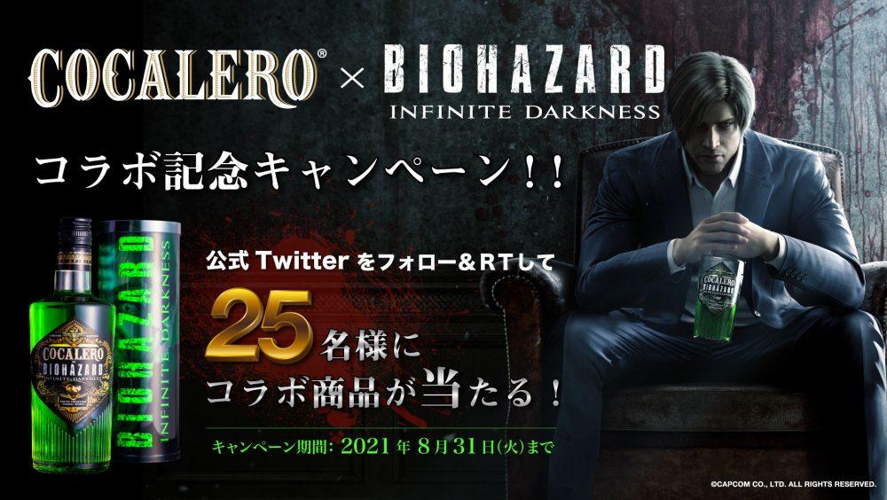 COCALERO(コカレロ)×『バイオハザード:インフィニット ダークネス』Twitterキャンペーン!
